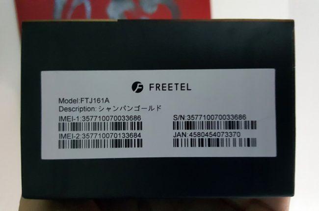 160928-freetel-musashi-03_resize