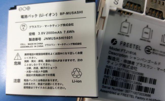 160928-freetel-musashi-16_resize